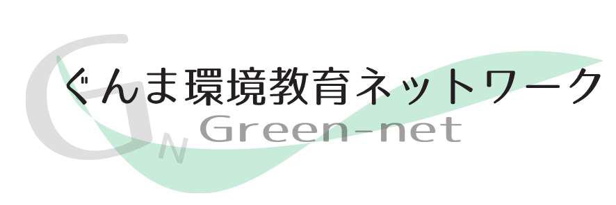 ぐんま環境教育ネットワーク